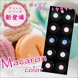 マカロンカラー アソートシリーズ 耳つぼジュエリー 4カラー 10粒|ear-heartdrop