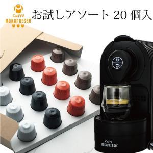MOKAPRESSO/モカプレッソ カプセルコーヒー<br>お試し4種アソートセット(2...