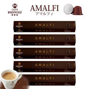 MOKAPRESSO/モカプレッソ カプセルコーヒー AMALFI/アマルフィ  5箱(50カプセル...