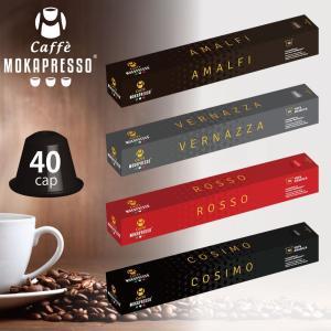 MOKAPRESSO/モカプレッソ カプセルコーヒー 4種アソートセット 4箱(40カプセル) 【内...