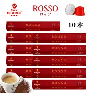 MOKAPRESSO/モカプレッソ カプセルコーヒー ROSSO/ロッソ  10箱(100カプセル)...