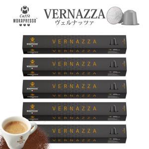 MOKAPRESSO/モカプレッソ カプセルコーヒー VERNAZZA/ヴェルナッツァ  5箱(50...
