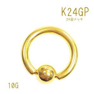 K24GP ゴールド ビーズリング 10G ボディピアス|earrs