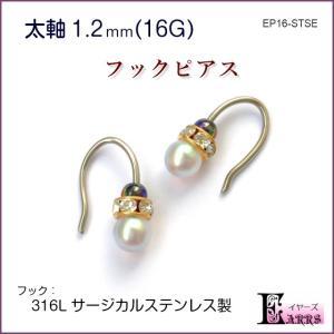 316L フックピアス 太さ 1.2mm オーロラ加工パール セラーズ セカンドピアス|earrs