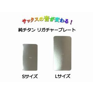 サックス 純チタン製 リガチャープレート 刻印入 earrs