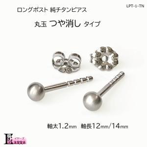 ロングポスト 純チタン ピアス 4mm 丸玉 つや消し earrs