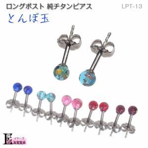ロングポスト 純チタン ピアス トンボ玉 ガラス 太軸 セカンドピアス 日本製|earrs