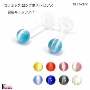 セラミック ロングポト ピアス 合成キャッツアイ 全9カラー 日本製 earrs
