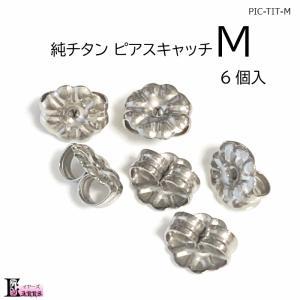 純チタン製 ピアスキャッチ M 6個入|earrs