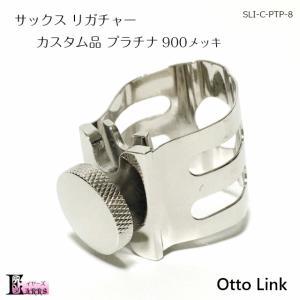 サックス リガチャー プラチナ900メッキ オットーリンク earrs