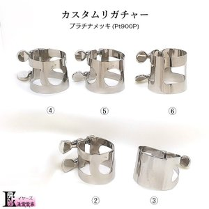 サックス リガチャー プラチナ900メッキ ノンブランド earrs
