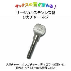 ステンレス サックス リガチャー スクリュー 1本売り イヤーズ オリジナル 日本製|earrs