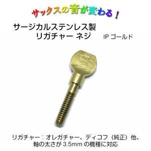ステンレス サックス リガチャー スクリュー IPゴールド 1本売り イヤーズ オリジナル 日本製|earrs