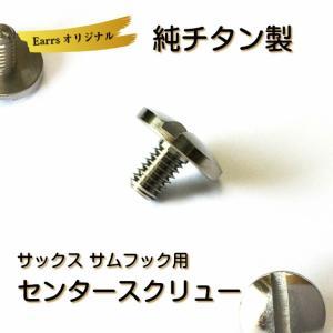 純チタン サックス サムフック用センタースクリュー イヤーズ オリジナル earrs