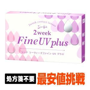 【処方箋不要】 シード2ウィークファインUVプラス 1箱 宅配便 (コンタクト 2week コンタクトレンズ 2week ) earth-contact