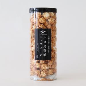 マコーズファクトリー 小豆島醤油 ポップコーン 150g 菊醤使用|earth-shop