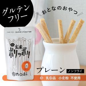 おこめのおかし おとなの玄米ポリッポリ プレーン味 グルテンフリー アレルギー対応 SWEETS AID(禾)|earth-shop