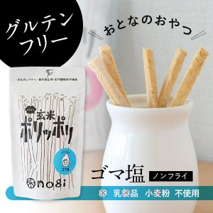 小麦粉・卵・乳製品不使用の大人向けおやつ。 国産玄米と大豆を合わせたノングルテンスナックです。  ビ...