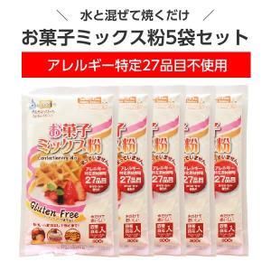 お菓子ミックス粉を小麦粉や米粉の代わりにお菓子作りや料理にも使うことができます。 水と混ぜてレンジで...