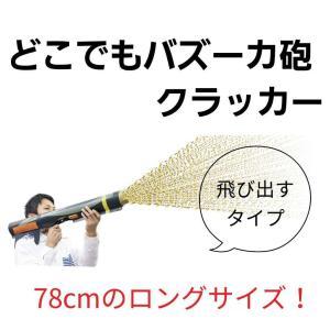 どこでもバズーカ砲クラッカー テープが飛び出すタイプ 大型クラッカー ビッグサイズ|earth-shop