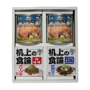 おかず缶詰 机上の食論&いなり寿司の素 4缶セット ギフト 讃岐罐詰株式会社|earth-shop