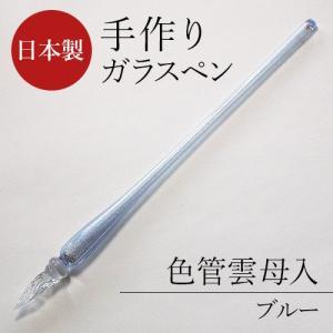 日本製ガラスペン 色管雲母入り ブルー 松村潔 まつぼっくり メール便|earth-shop