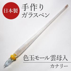 日本製ガラスペン 色玉モール雲母入り カナリー 松村潔 まつぼっくり メール便|earth-shop