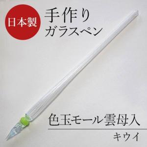 日本製ガラスペン 色玉モール雲母入り キウイ 松村潔 まつぼっくり メール便|earth-shop