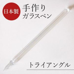 日本製ガラスペン トライアングル 松村潔 まつぼっくり メール便|earth-shop
