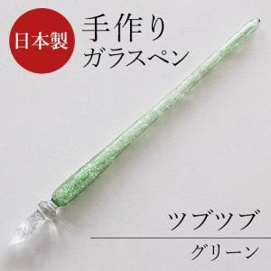日本製ガラスペン ツブツブシリーズ グリーン 松村潔 まつぼっくり メール便|earth-shop