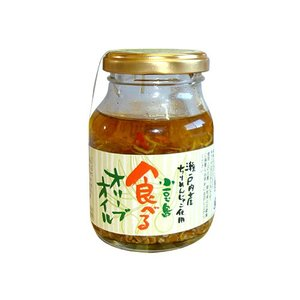食べるオリーブオイル 145g 小豆島 庄八|earth-shop