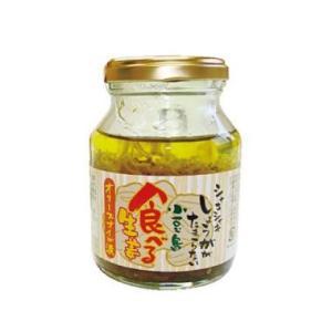 食べる生姜 オリーブオイル漬 145g 小豆島 庄八 earth-shop