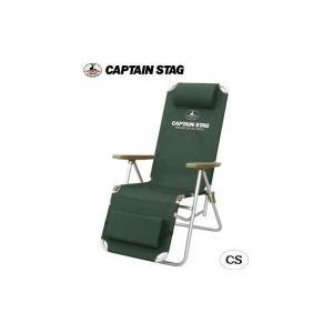 CAPTAIN STAG CS アルミリラックスチェア(グリーン) M-3869l 同梱不可