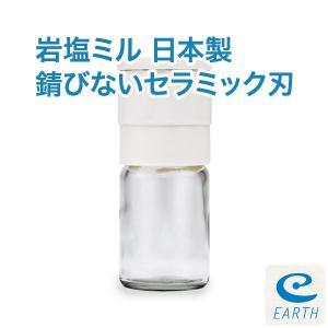 信頼のポーレックス社製の岩塩 ミル。 日本製です。 サイズ:直径43mm×高さ102.5mm / 重...