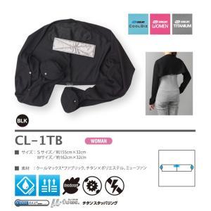 【送料無料】coolbit(クールビット)    UVボレロ     熱射・高温環境での防暑、熱中症...