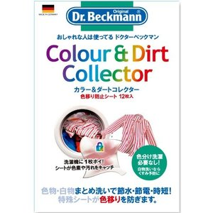 ドクターベックマン 色移り防止シート カラー&ダートコレクター12枚入