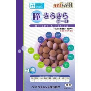 アニウェル (aniwell) 瞳きらきらボーロ 40g(85粒程度)×2袋入