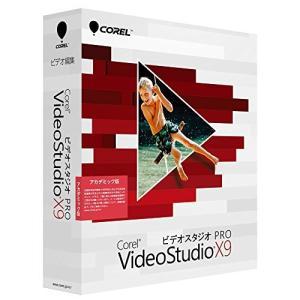 Corel VideoStudio Pro X9 アカデミック版