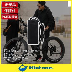 Kintone 専用バッテリー 充電器 電動キックボード motion