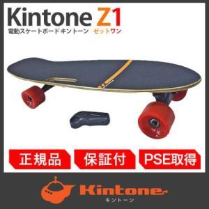 電動スケートボード 【KINTONE Z1】 ■1回の充電で10km走行可能! ■リモコンの操作で進...