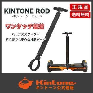 Kintone RODはバランススクーターに装着して使用するオプションパーツです。  対応商品:スタ...