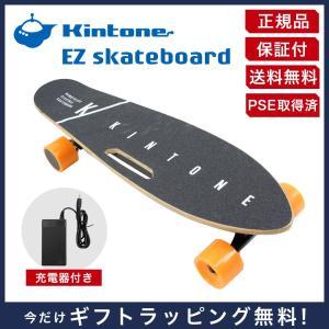 電動スケートボード 【KINTONE EZ SKATEBOARD】 ■最高速度15km/h ■2時間...