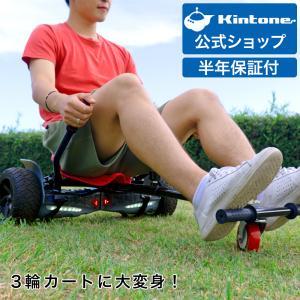 バランススクーター3輪オプションパーツ 【KINTONE Gear】(※バランススクーター本体は別売...