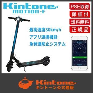 電動キックボード 【Kintone motion F】 クラウドファンディングで達成率200%!話題...