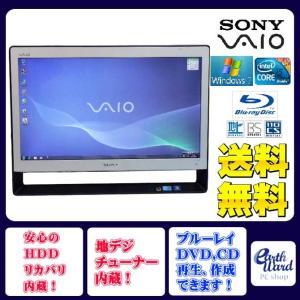 SONY デスクトップパソコン 中古パソコン VPCJ138FJ ホワイト デスクトップ 一体型 本体 Windows7 WPS Office付き Core i5 ブルーレイ 地デジ/BS/CS 4GB/1TB 送|earthward