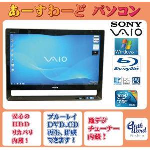 万が一に備えて、HDD内にリカバリデータが内蔵されているので安心!■メーカー:SONY■型番:VPC...