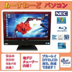 デスクトップパソコン 中古パソコン VW770/B レッド デスクトップ 一体型  Windows7 NEC WPS Office付き Core i5 ブルーレイ 地デジ/BS/CS 4GB/1TB【|earthward