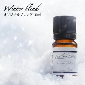 【Familiar Series】Winter Blend 10ml☆ウィンターブレンド☆季節のおす...