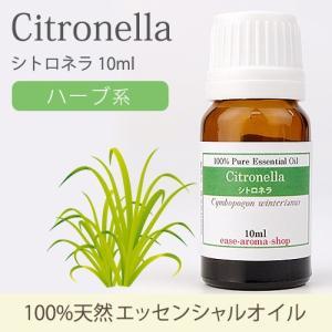 シトロネラ 10ml [精油/エッセンシャルオイル/アロマオイル]