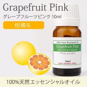 グレープフルーツピンク 10ml [精油/エッセンシャルオイル/アロマオイル]